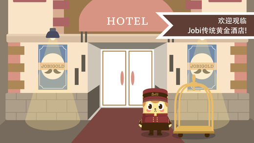 黄金酒店 : Jobi's Hotel