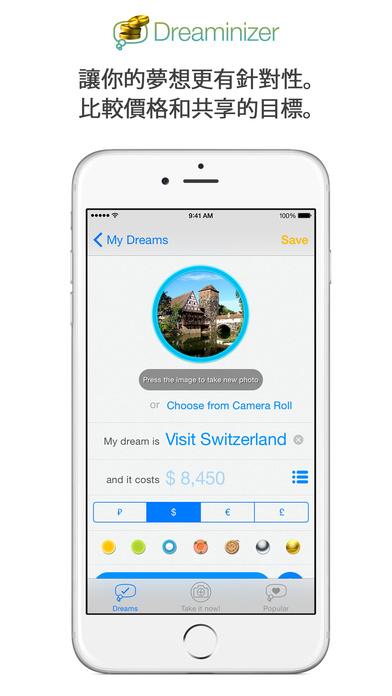 Dreaminizer™ 待办事项列表,梦想的愿景板,任务管理器,愿望清单和货币计算器。