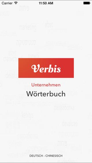 Verbis 中文-德语商务词典. Verbis Deutsch — Chinesisch Business Wörterbuch