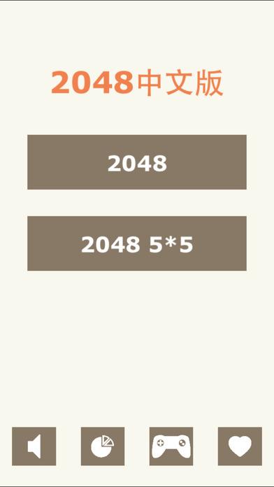 2048中文版带悔棋功能