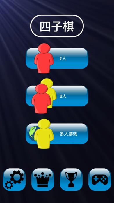 四子棋 多人 - 双人游戏