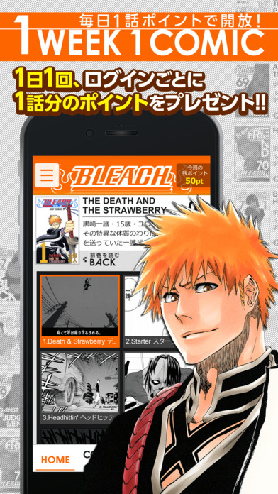 BLEACH 公式連載アプリ〜BLEACHの漫画が毎週1巻読めるアプリ〜