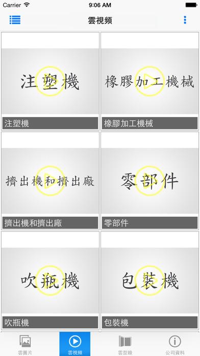 Chinaplas 2016 推薦廠商