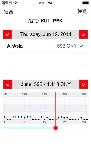 LowCost Flights Asia - 廉价航班