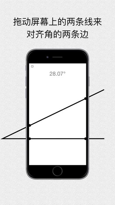 Protractor Edge - 量角器,角度测量工具