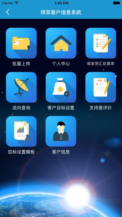 BCS客户信息系统