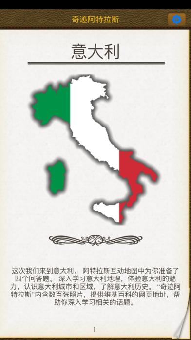 """意大利。""""奇迹阿特拉斯""""趣味问答。Pro"""