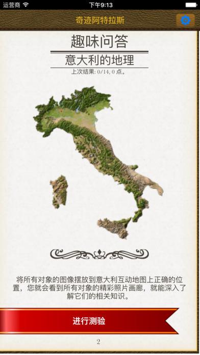 """意大利。""""奇迹阿特拉斯""""趣味问答。"""