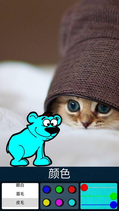 动物彩色贴纸 - 将动物加至您的照片,更改它的颜色