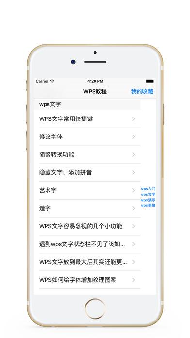 WPS办公软件教程-轻松学习wps文字,wps表格文稿