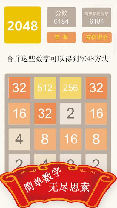 2048-2048中文版-最强大脑-1024进阶版免费数字数独方块小游戏