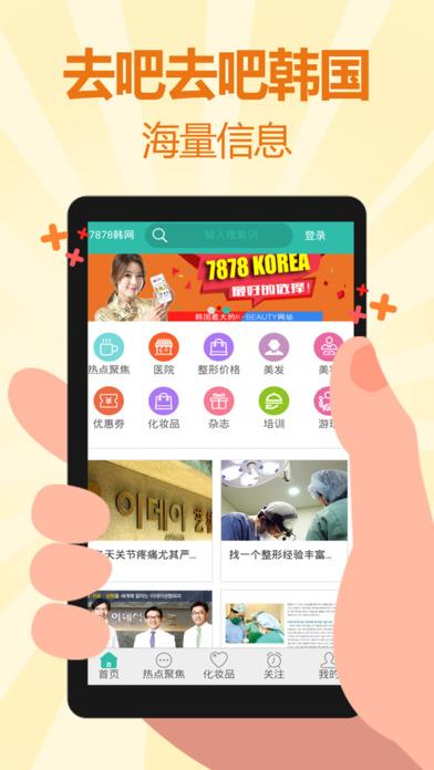 7878韩国-百倍享受韩国旅游