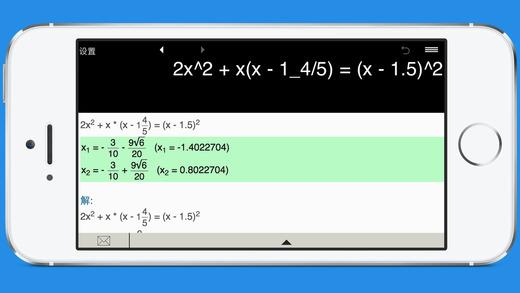 一元二次方程求解器