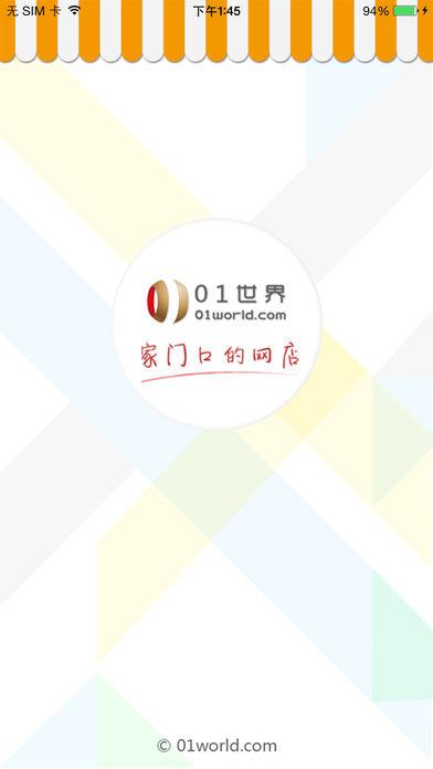 01世界-家门口的网店