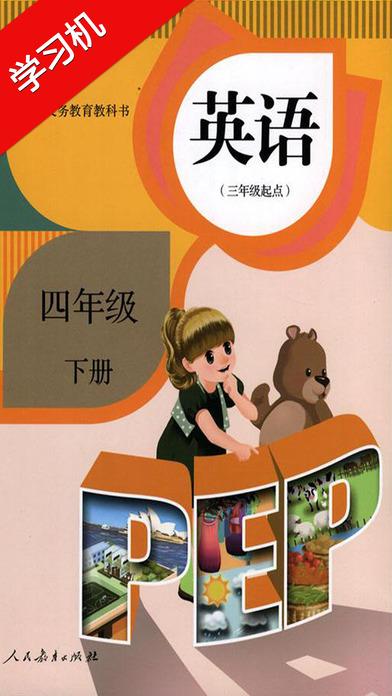 PEP人教版小学四年级英语下册HD 同步课堂学习机