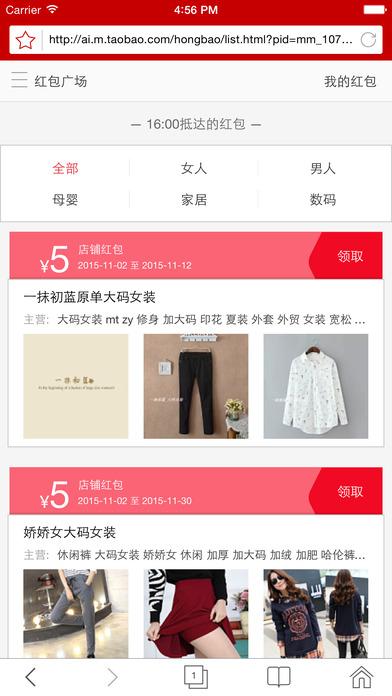 Mo购物资讯-新品特价 九块九精选商城网购