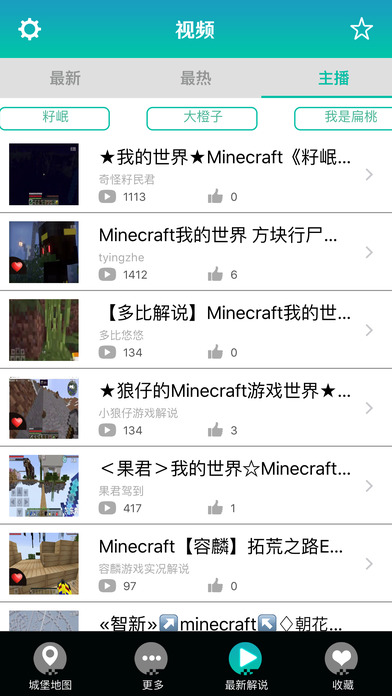 我的建造世界2 - 正版免费中文版手机口袋积木游戏