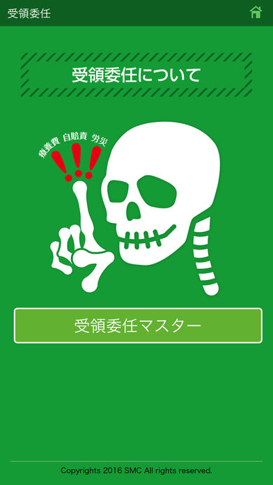 SUPER 柔整保険!