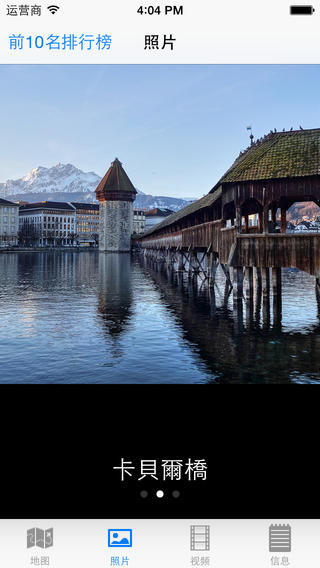 卢塞恩10大旅游胜地 - 顶级美景游览指南