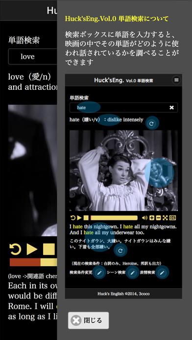 Huck's Eng. vol.0 単語検索