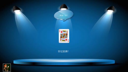 扑克小魔术