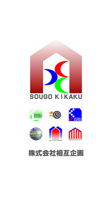 【相互企画】那須塩原と大田原で快適な住まいを探す・建てる