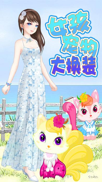 装扮小公主℗-女生化妆游戏