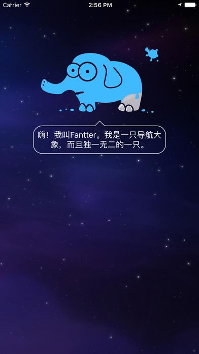 Fantter - 大象导航仪