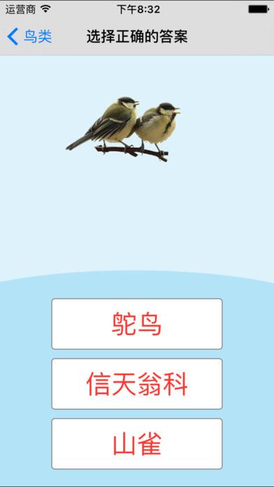 鸟类。卡和测验