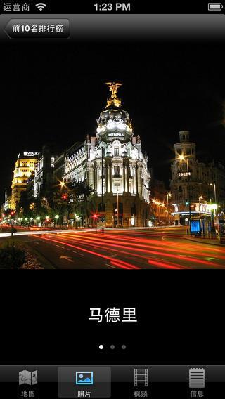 西班牙10大旅游胜地 - 顶级胜地游览指南