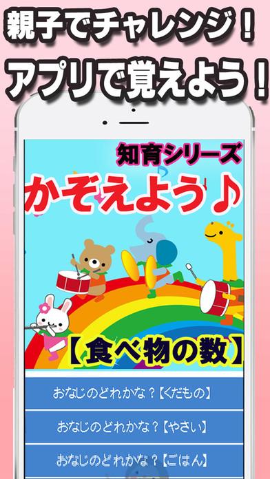 【食べ物の数】知育シリーズ~幼児・子供向け無料アプリ~