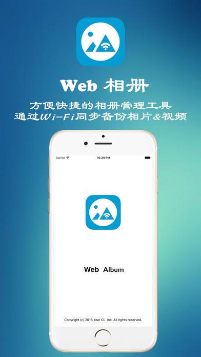 Web相册 - 无线传输备份相册 管理工具 照片&视频 批量导入导出 上传下载