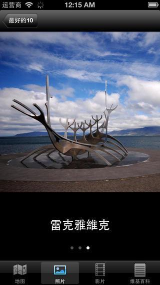 冰岛10大旅游胜地 - 顶级胜地游览指南