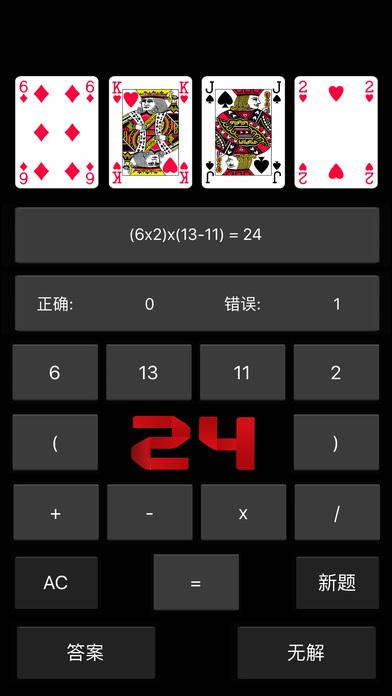 算算24(无广告)