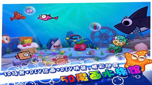 5D魔画水族馆