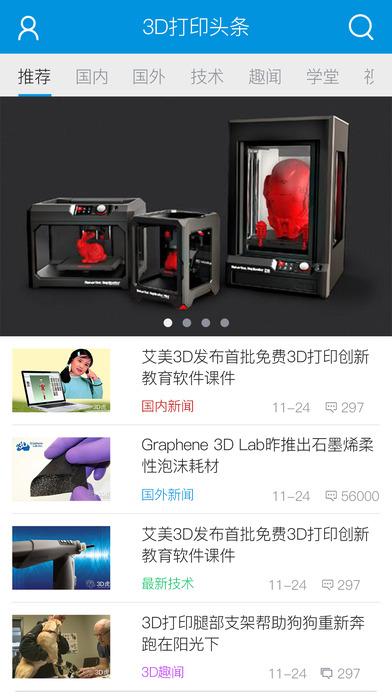 3D打印头条
