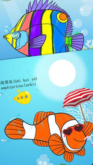 儿童画画填色涂鸦:海洋动物(免费)