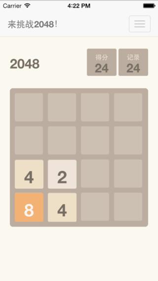 2048大作战
