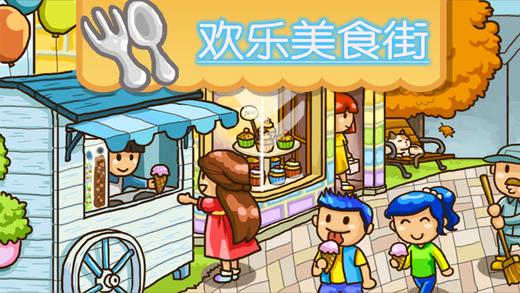 口袋商业美食街: 模拟经营游戏