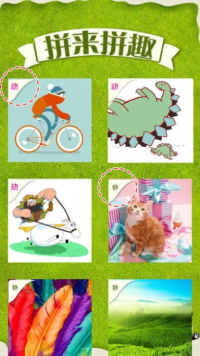 拼图游戏—经典手机益智力免费版幼儿童小游戏2016