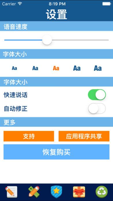 翻譯 / 翻译软件 / 字典翻译