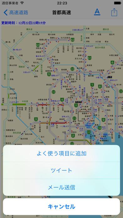 全日本道路交通信息