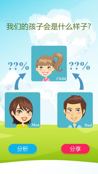 预测宝宝未来长相专业版 - 像妈妈还是像爸爸,父母图片颜值合成
