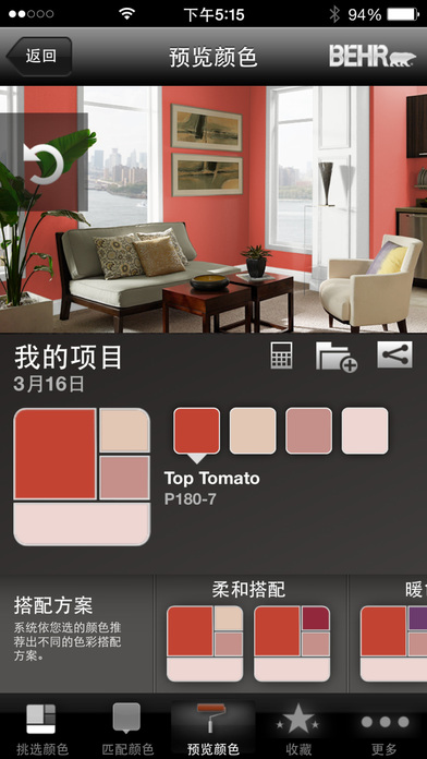 ColorSmart by BEHR? APP
