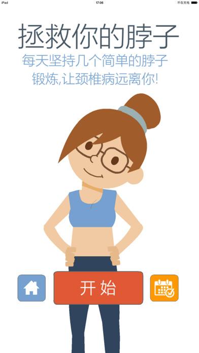 拯救你的脖子 - 健身 颈椎运动 办公室运动 居家运动 低头族