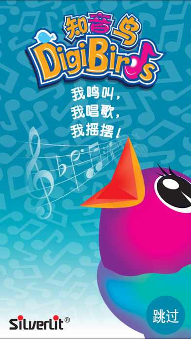Digibirds™:奇妙的音乐游戏程序 由银辉玩具出品