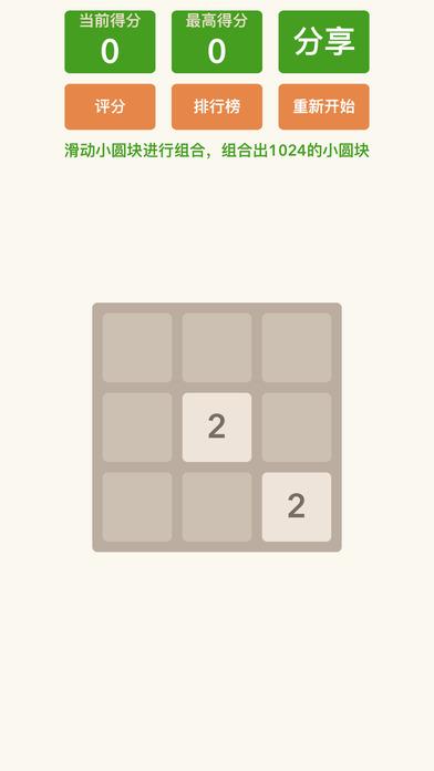 1024-指尖上的数字,免费好玩的数字消除游戏