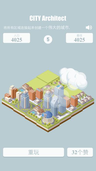 城市2048 - 免费好玩的休闲游戏