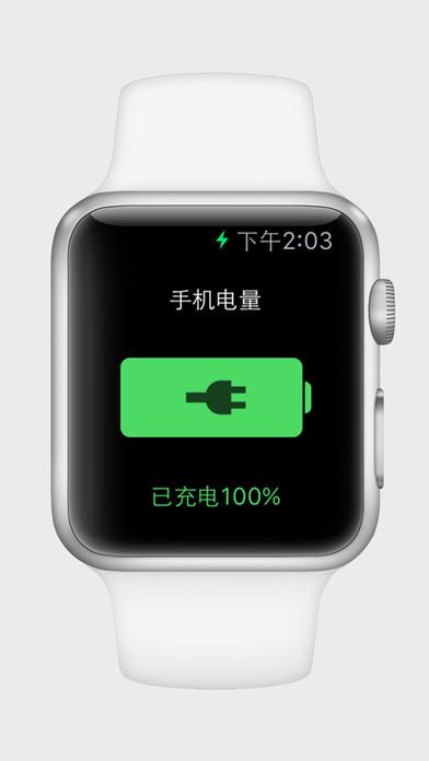 手机电量 - 用手表查看手机电量