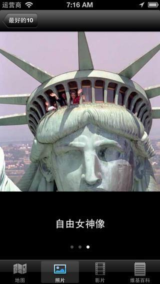 纽约10大旅游胜地 - 顶级美景游览指南